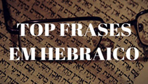 frases em hebraico