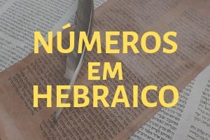 números hebraicos